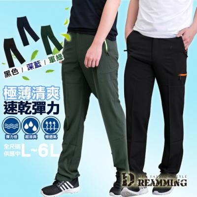 Dreamming 超涼感隱藏式拉鍊彈力休閒長褲 工作褲 機能 速乾-共三色