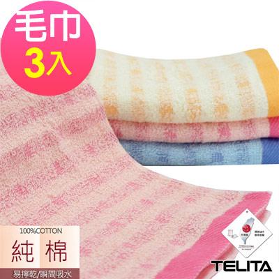 TELITA 繽彩條紋易擰乾毛巾(3入組)