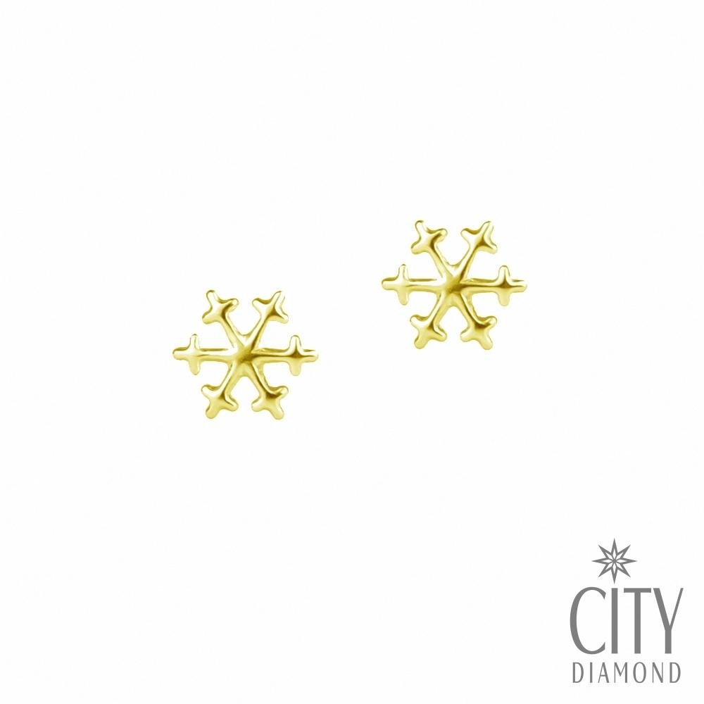 City Diamond引雅【東京Yuki系列】10K可愛雪花片片黃K金耳環