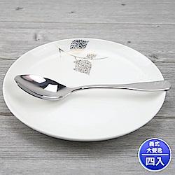 王樣義式大餐匙304厚料不銹鋼湯匙(4入組)