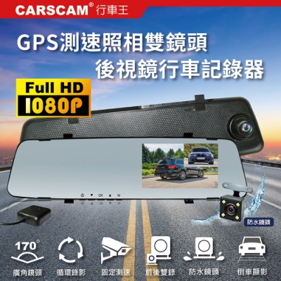 CARSCAM行車王 GS9120 GPS測速前後雙鏡頭行車記錄器-單-急速配
