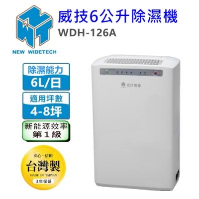 威技 6L 1級台灣製造節能除濕機 WDH-126A