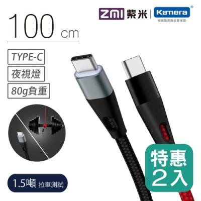 ZMI  紫米  Type-C  USB拉車線/編織線/充電/傳輸/夜視燈/100cm/1M  (AL706) 二入組