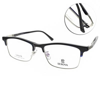 SEROVA眼鏡 復古眉框款/深黑藍-銀 #SL573 C9