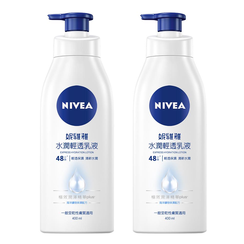 妮維雅 水潤輕透潤膚乳液400ml 2入組