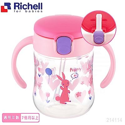 【任選】日本《Richell-利其爾》薇拉兔吸管水杯200ML