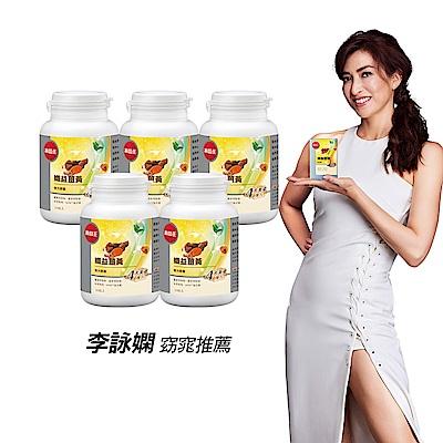【葡萄王】孅益薑黃30粒 X5瓶 (95%高含量薑黃 促進代謝 好順暢)可折價券220