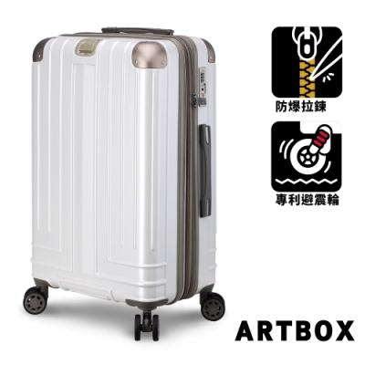 【ARTBOX】輝映光年 25吋編織紋避震輪防爆拉鍊行李箱(白色)