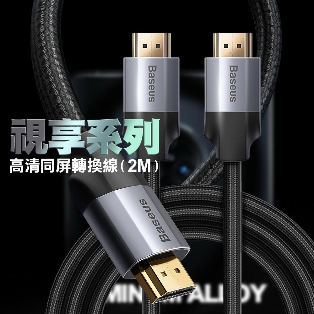 Baseus倍思 視享HD轉4K高清畫質輸出音頻同步的轉換線(2m)(灰+黑)
