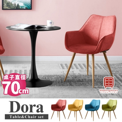 漢妮Hampton朵拉圓桌椅組-黑桌70cm-1桌1椅-4色可選