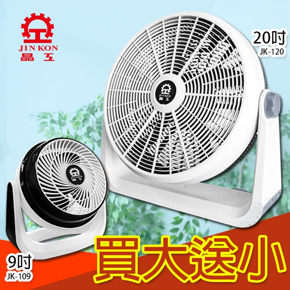 晶工牌 20吋渦流空氣循環扇JK-120 (送9吋空氣循環扇)