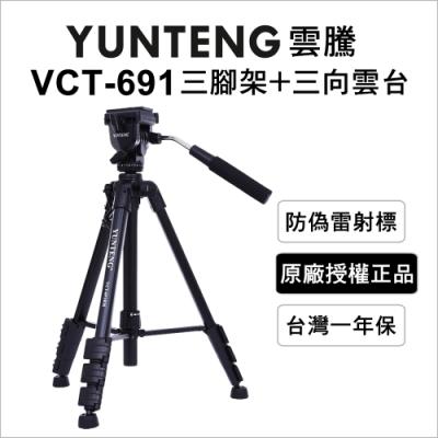 【Yunteng】雲騰 VCT-691 三向雲台腳架(攝影機用)