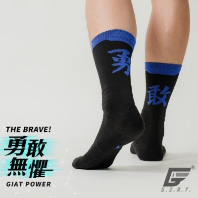 GIAT台灣製抗菌消臭機能運動襪(勇敢聯名款)-藍字