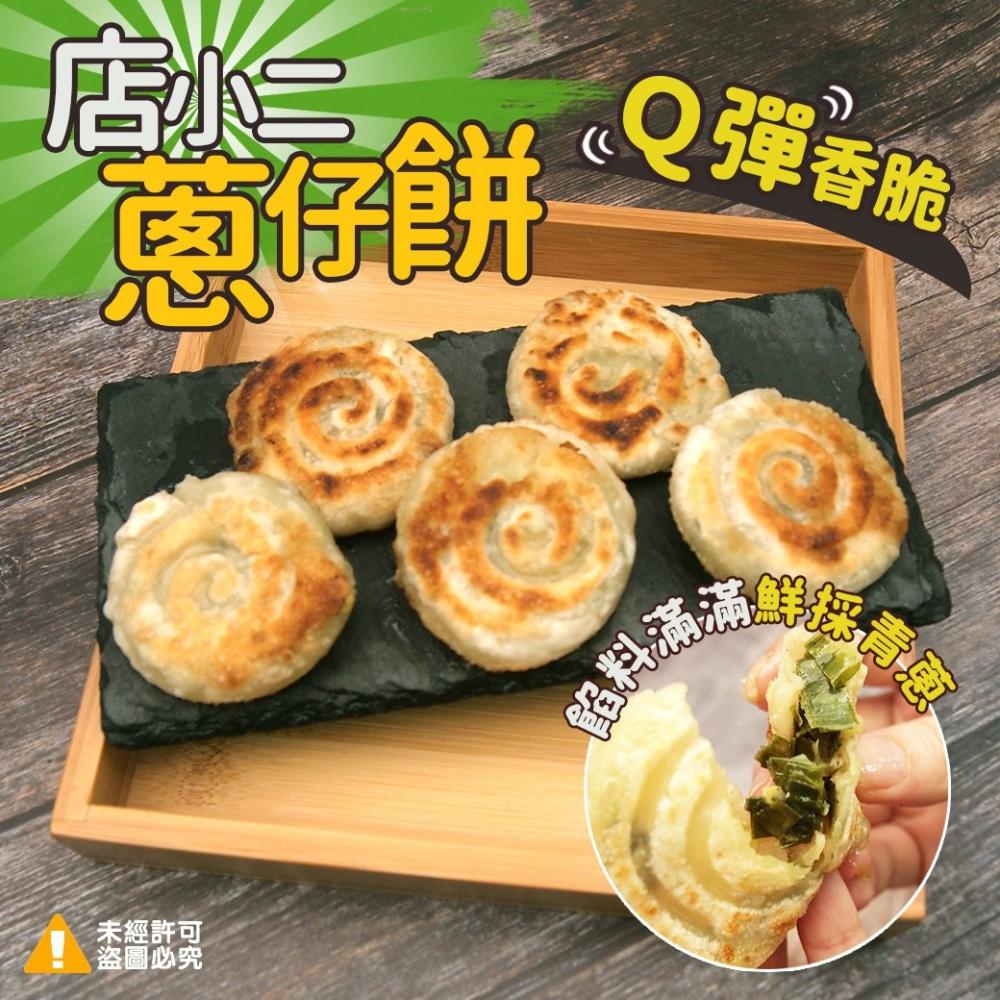 (任選) 極鮮配 宜蘭店小二蔥仔餅 (800G±5%/盒) (40片)