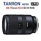 Tamron 28-75mm F2.8 DiIII A036(公司貨)