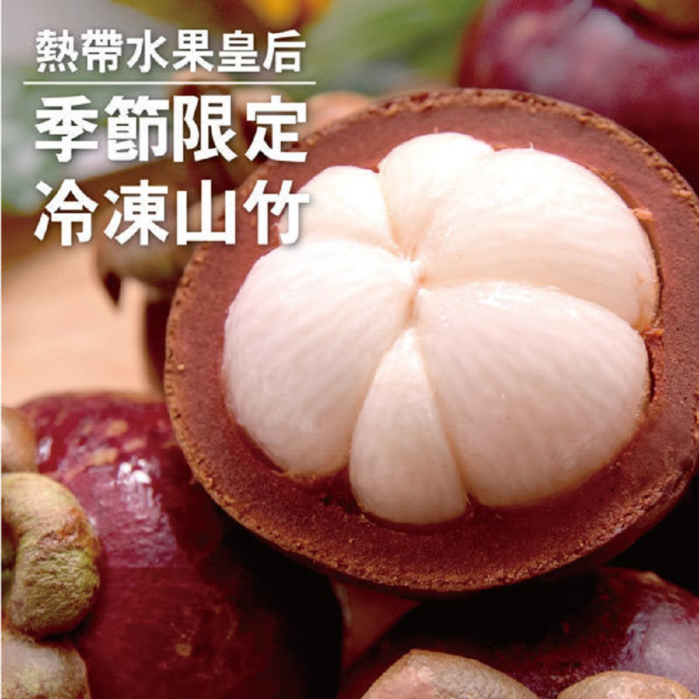五甲木 泰國新鮮直送-冷凍山竹(500g±5/包,共三包)