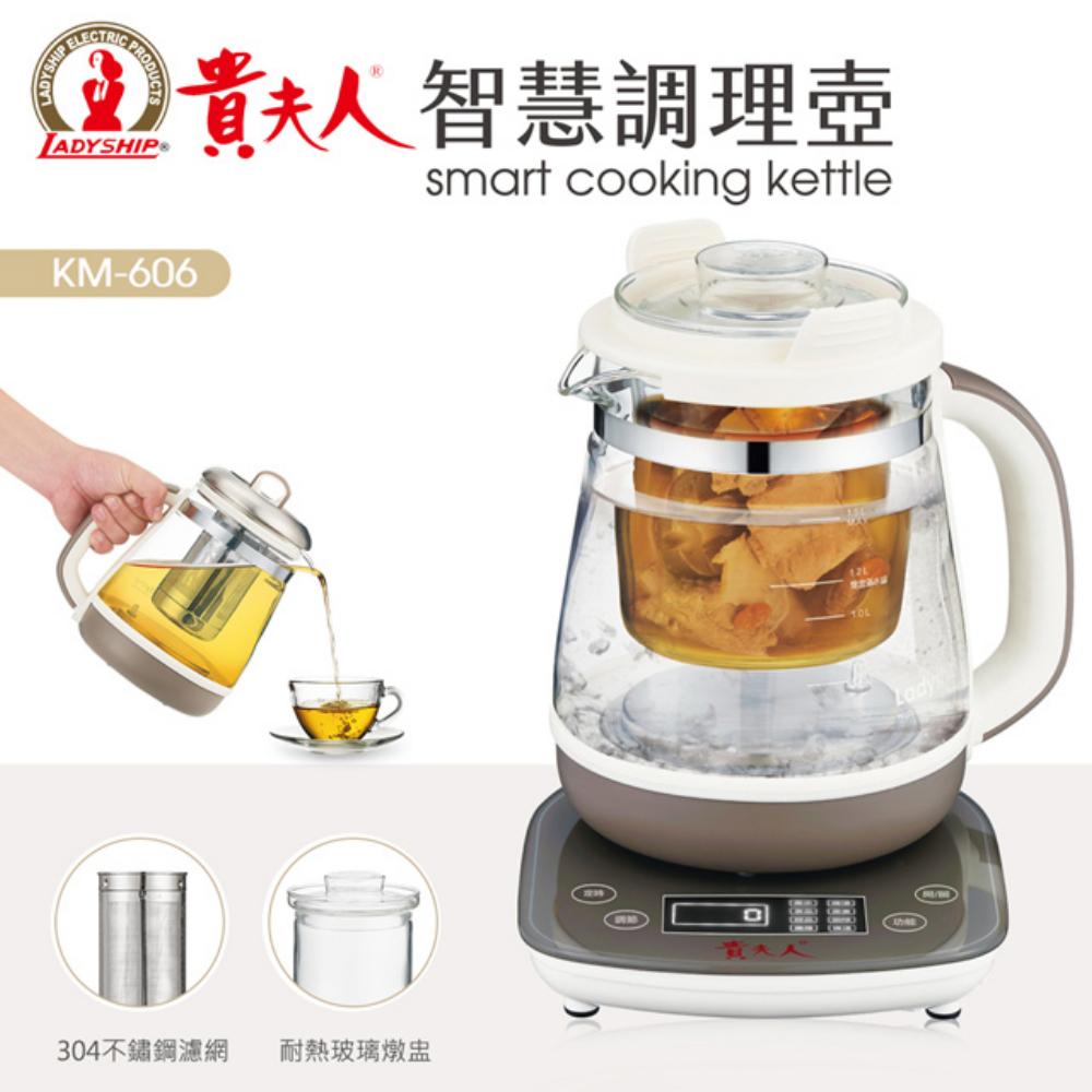 貴夫人1.5L智慧調理壺KM-606(附燉盅和不鏽鋼茶葉濾網)