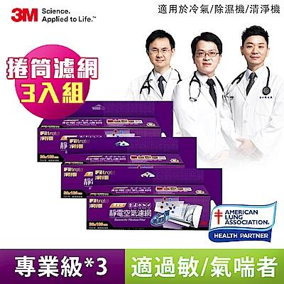 3M 抗敏濾網組 靜電空氣濾網 9809-R 超值三入組