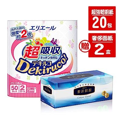 大王elleair超強韌廚房紙巾(50抽/2捲)X20包+送奢侈面紙(200抽/盒)X2盒