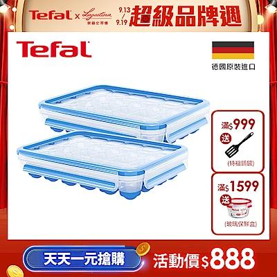 [買一送一]Tefal法國特福 無縫膠圈PP保鮮盒單顆按壓式製冰盒24格