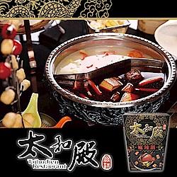 太和殿BL 麻辣鍋火鍋湯底(2050公克/禮盒)