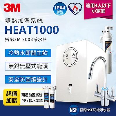 【3M】HEAT1000加熱雙溫淨水組/飲水機(加贈S003櫥下型淨水器)+2道前置系統