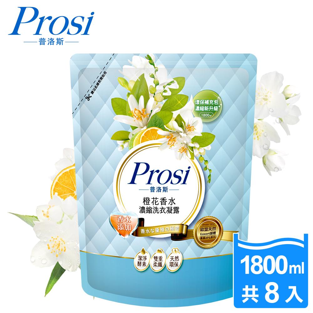 Prosi普洛斯-橙花香水濃縮洗衣凝露1800mlx8包