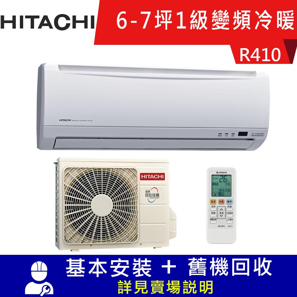 HITACHI日立 6-7坪 1級變頻冷暖冷氣 RAS-40YK1+RAC-40YK1 精品系列