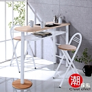 C'est Chic-Brunch&Wine吧檯桌椅(一桌二椅)漂流木紋