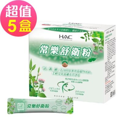 【永信HAC】常樂舒衛粉x5盒(30包/盒)