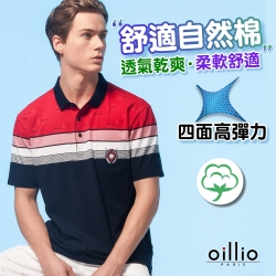 oillio歐洲貴族 男裝 加大尺碼 萊卡超彈力 自然棉 高規緹花工藝 短POLO衫 紅