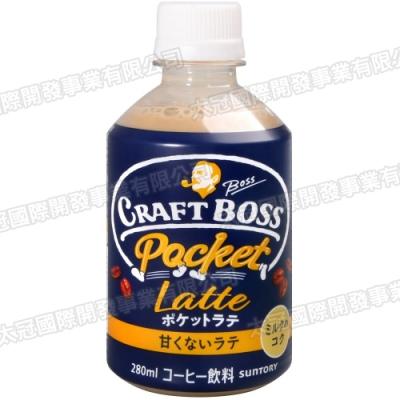 SUNTORY Craft 工匠口袋拿鐵飲料-微甜風味(280ml)