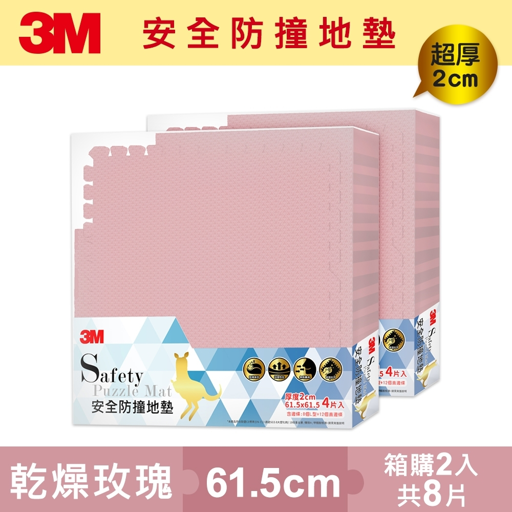 3M 兒童安全防撞地墊-61.5cm箱購超值組(乾燥玫瑰x8片/約1坪)