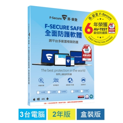 F-Secure SAFE 全面防護軟體-3台2年授權
