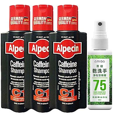 [時時樂限定] Alpecin德國咖啡因洗髮露250ml三入加贈組(一般型C1)