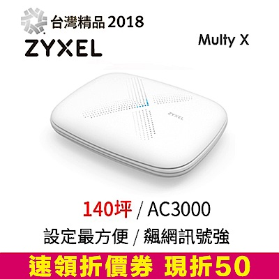 Zyxel合勤 Multy X 單包裝 WiFi 無線 網路 分享器 無線延伸系統 三頻全覆蓋 Mesh 高效能 網狀路由器 含資安軟體 aishield WSQ50