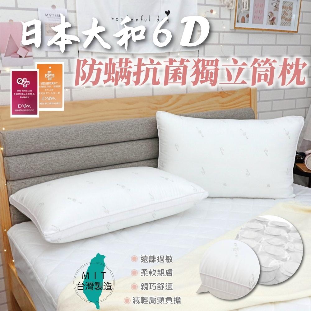 星月好眠 台灣製 日本大和6D防螨抗菌獨立筒枕 50顆全包式獨立筒彈簧