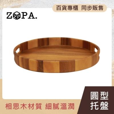 【掌廚】ZOPAWOOD 圓型木製托盤