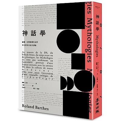 《神話學》(羅蘭.巴特經典代表作,華文世界首度全譯......