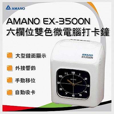 AMANO 天野 EX-3500N 微電腦打卡鐘~(贈10人卡架+100張卡片)