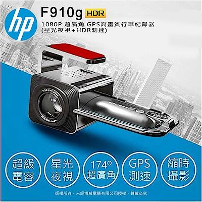 HP 惠普 F910g 1080p超廣角GPS高畫質行車紀錄器(星光夜視+HDR測速)