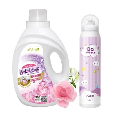 JoyLife 動感英倫香氛微膠囊多層次迷香洗衣精 + QQ Bubble 神奇沐浴泡泡紫