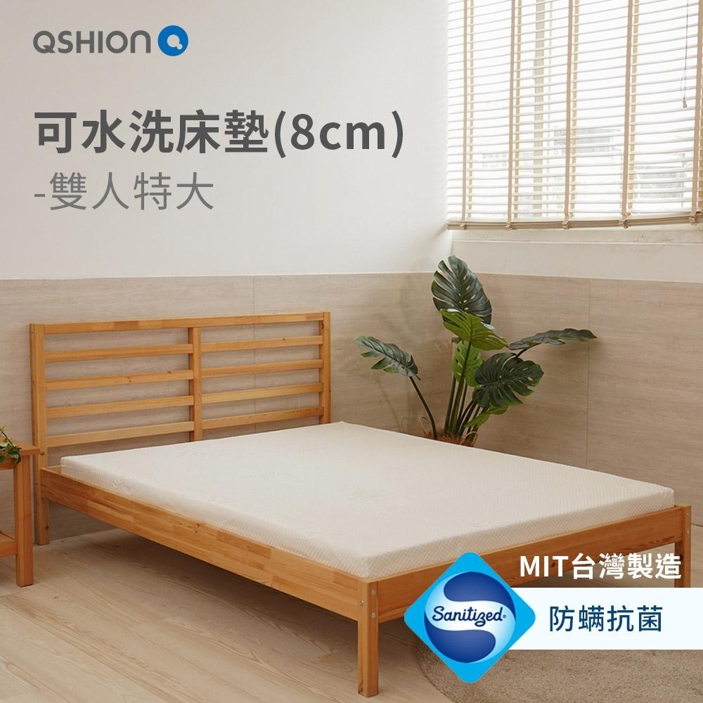 QSHION 透氣可水洗床墊8CM 雙人特大7尺(100%台灣製造 日本專利技術)