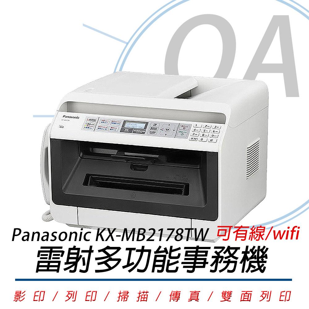 國際牌 PANASONIC KX-MB2178TW 雷射網路WiFi多功能事務機