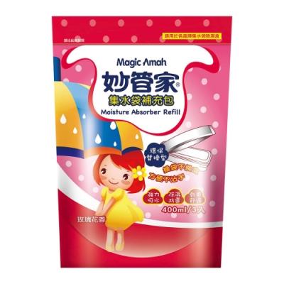 妙管家 集水袋補充包400ml x3包(玫瑰花香)