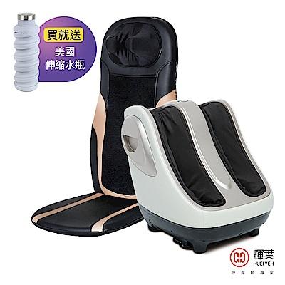 輝葉 極度深捏3D美腿機+4D溫熱手感按摩墊