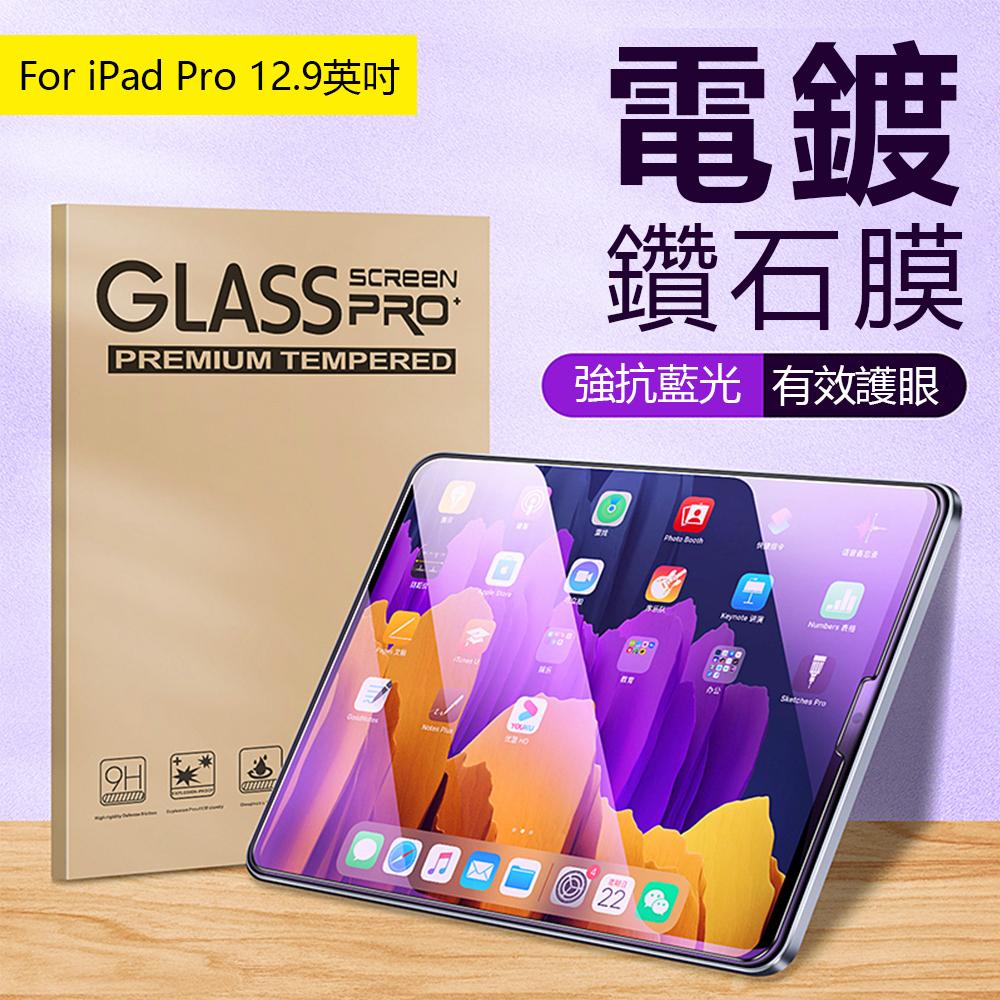 Apple iPad Pro 12.9吋(2021) 9H抗藍光鋼化玻璃保護貼 防指紋防爆 平板玻璃貼