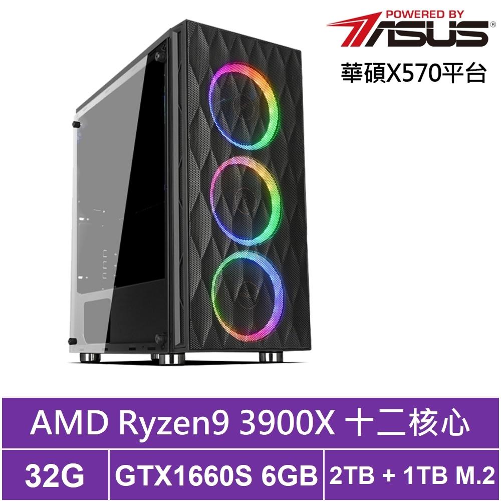 華碩X570平台[影狐武僧]R9十二核GTX1660S獨顯電玩機