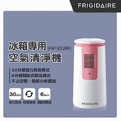 冰箱專用空氣清淨機