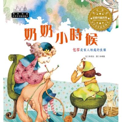 閣林文創 奶奶小時候(1書1CD)